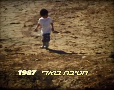 סרט חטיבה בואדי ט'ו בשבט 1986