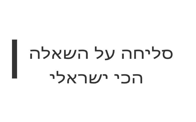 סליחה על השאלה - הכי ישראלי